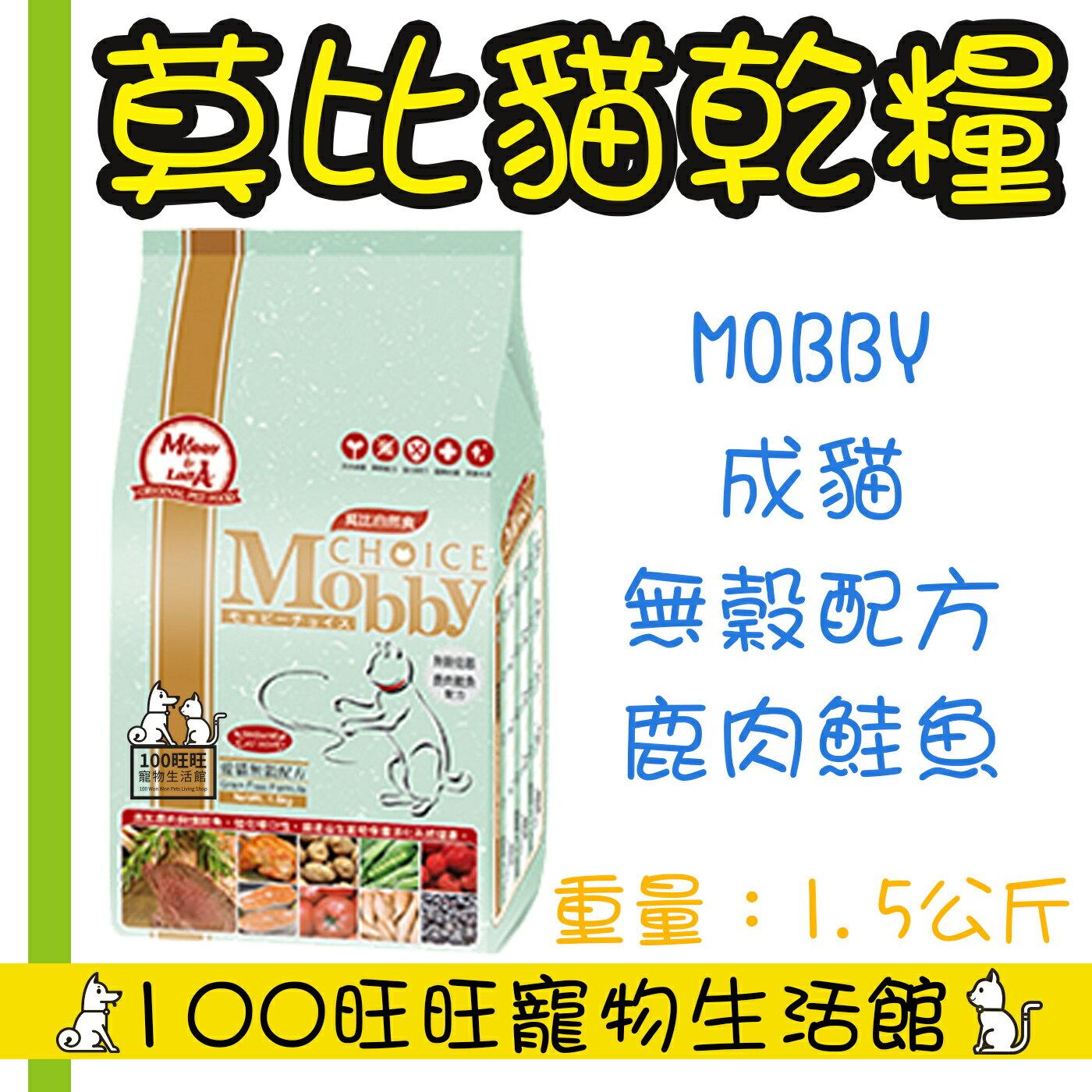 Mobby 莫比 愛貓無穀 鹿肉鮭魚 1.5kg - 限時優惠好康折扣