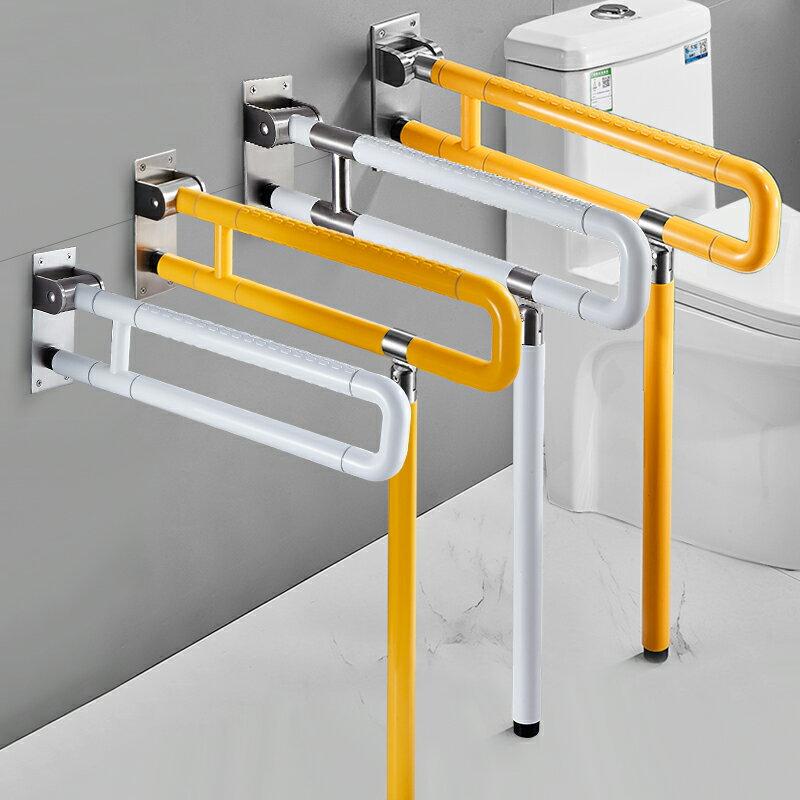 衛生間馬桶扶手折疊浴室安全防滑廁所無障礙坐便器欄桿