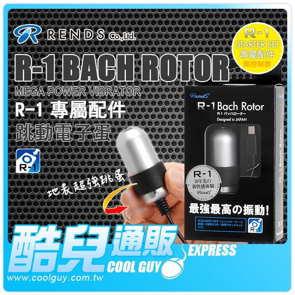 【R-1專屬配件】日本 RENDS 跳動電子蛋 R-1 BACH ROTOR Mega Power Vibrator 請確認具備R-1控制器方可使用 日本製造