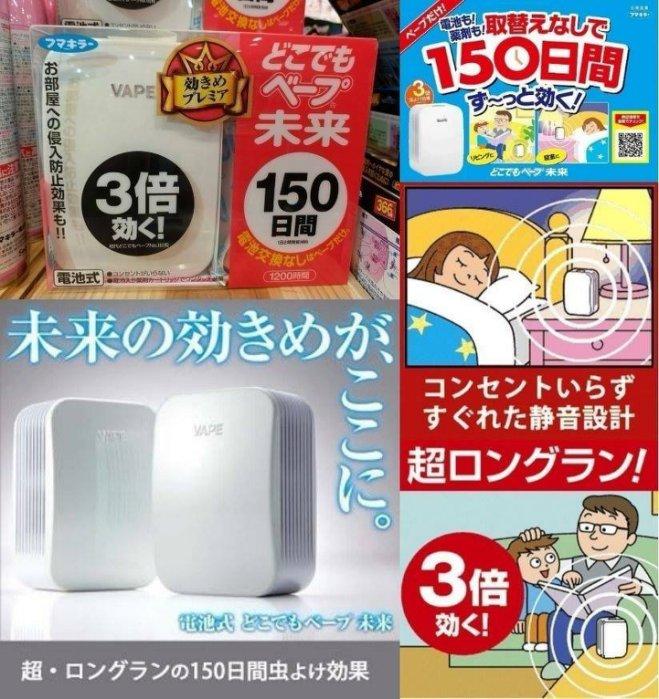 日本VAPE電子防蚊器150日 (主機+補充包*2共300日)驅蚊器可攜帶無毒無味嬰幼兒預防小黑蚊子叮咬登革熱 3