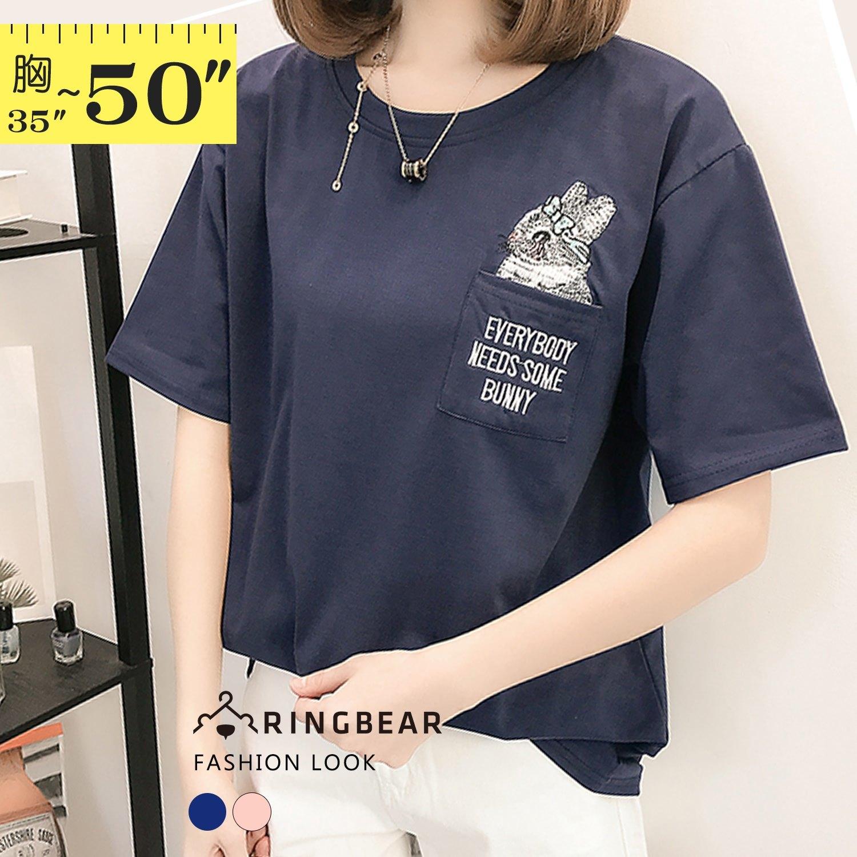 圓領T--休閒舒適可愛字母兔子刺繡口袋修飾圓領短袖T恤(粉.藍L-4L)-T315眼圈熊中大尺碼 1