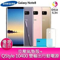 Samsung 三星到下單現折300元 Samsung 三星 Galaxy Note 8  旗艦智慧型手機『贈QStyle Rome 10400 雙輸出行動電源+空壓氣墊殼*1 』12期0利率