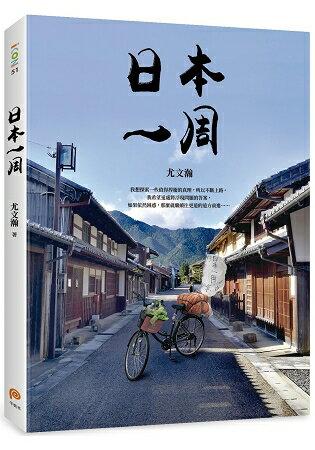 日本一周:「菜籃車」環遊日本之旅 | 拾書所