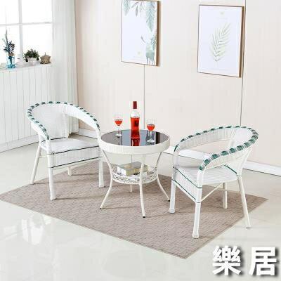 陽台桌椅 藤椅三件套組合小茶幾現代簡約休閒戶外室外庭院單人椅子JY【全館免運 限時鉅惠】