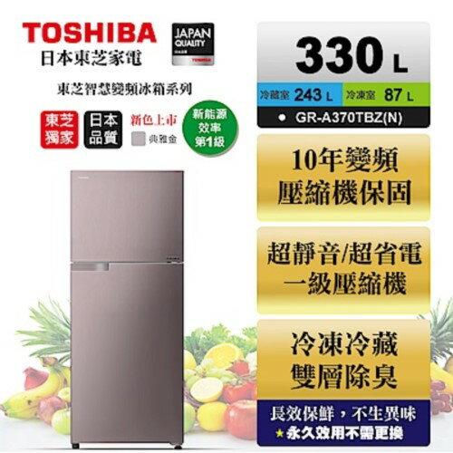 TOSHIBA東芝 330公升雙門變頻冰箱 典雅金 GR-A370TBZ(N) - 限時優惠好康折扣