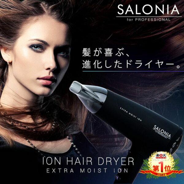 日本必買免運代購-日本kobe-beauty-laboSALONIA負離子吹風機salo-dry-01。共1色