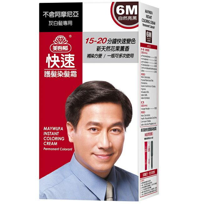 美吾髮快速護髮染髮霜6M自然亮黑 男(40g+60g) - 限時優惠好康折扣