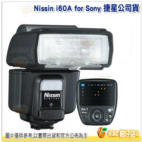 極少量 送柔光罩 Nissin i60A  AIR1 觸發器 AIR 1 極致效能閃光燈