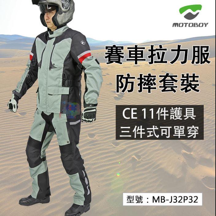 【套裝】MotoBoy 防水保暖層 CE五+二件護胸 四件護胯+護膝 賽車拉力服 防摔衣褲 MB-J32P32 0