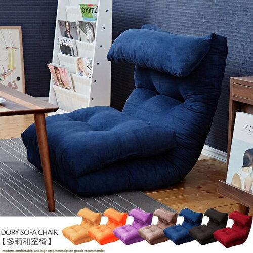 【多莉】和室椅沙發椅
