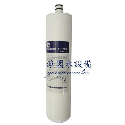 [淨園] EQ ST-33 活性碳濾心-活性碳粒除氯、三鹵甲烷-EQ5 RO純水機第二道替換濾心/EQ系列適用
