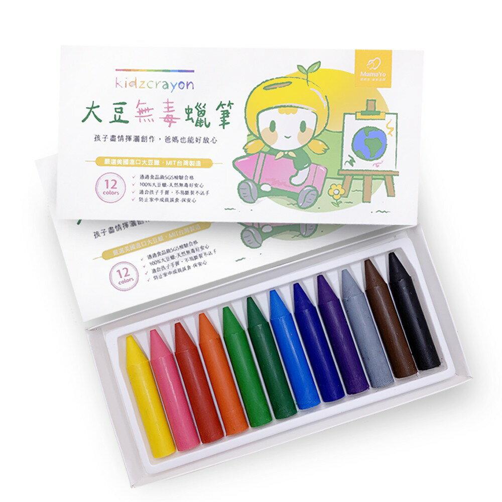 MamaYo媽媽友官方旗艦店 Kidzcrayon 大豆無毒蠟筆12色  兒童蠟筆|無毒蠟筆 加長版 - 2盒入