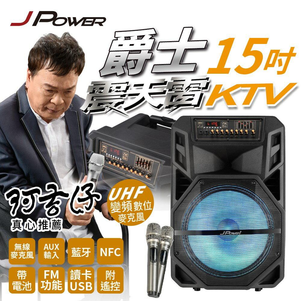 J-POWER 杰強 J-102-15-D1 15吋 爵士 震天雷 拉桿式KTV藍牙音響 [富廉網]