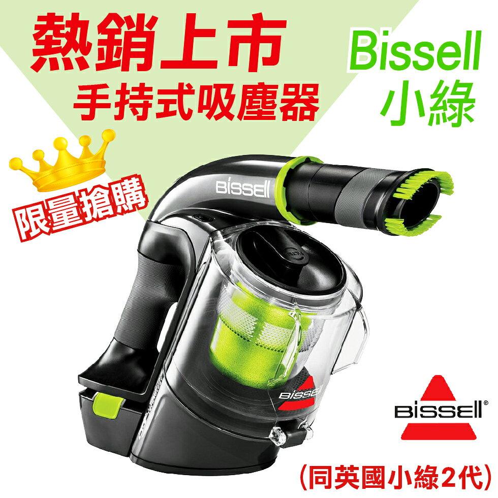 【開心放暑假有感大降價!全館94折 】Bissell 1985 Multi Cordless 無線手持吸塵器 (與小綠二代同款)