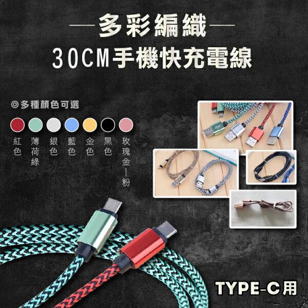 攝彩@多彩編織手機充電線30公分傳輸線Type-C雙面插拔快充線2AQC2.07色可選30cm