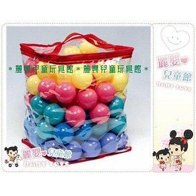 麗嬰兒童玩具館~親親.球屋球池使用/100顆軟質空心球彩球.粉彩球附PVC.收納袋