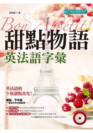 Bon Appetit! 甜點物語:英法語字彙  MP3