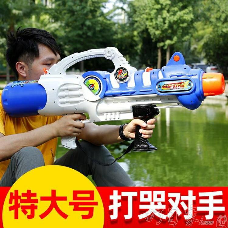超大號水槍玩具大容量大人噴水兒童射程遠成人打水仗神器滋呲水搶