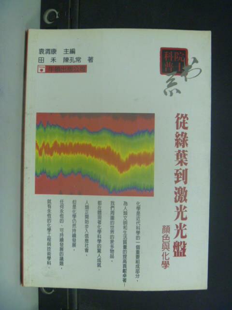 【書寶二手書T5/科學_JJT】從葉綠到激光光盤-顏色與化學_袁渭康