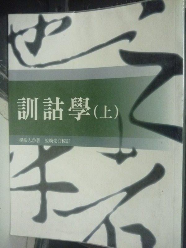 【書寶二手書T4/大學文學_XFU】訓詁學(上)_楊端志者、殷煥先校訂