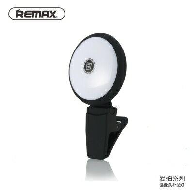 ☆ REMAX 愛拍系列補光燈微距廣角鏡頭