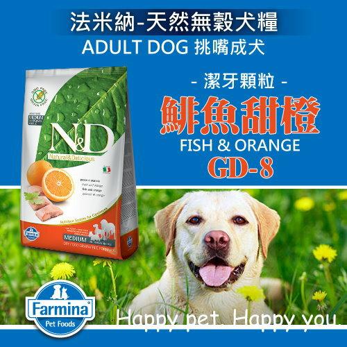 Farmina法米納〔ND成犬無穀糧,鯡魚甜橙,大顆粒,12kg〕(GD-8)