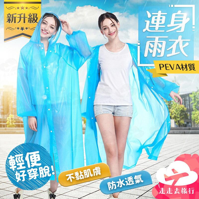 【台灣現貨】新款PEVA連身雨衣 輕便隨身雨衣 斗篷雨衣 旅遊雨具 成人風衣雨衣 多色隨機【HC300】99750走走去旅行