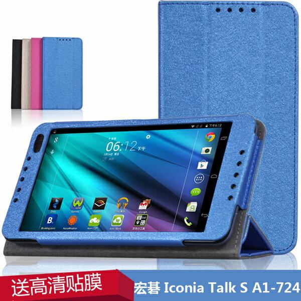 【贈螢幕保護貼】宏碁 Acer Iconia Talk S A1-724 蠶絲紋專用保護皮套/側掀保護套/三折平板保護殼/立架斜立-ZX