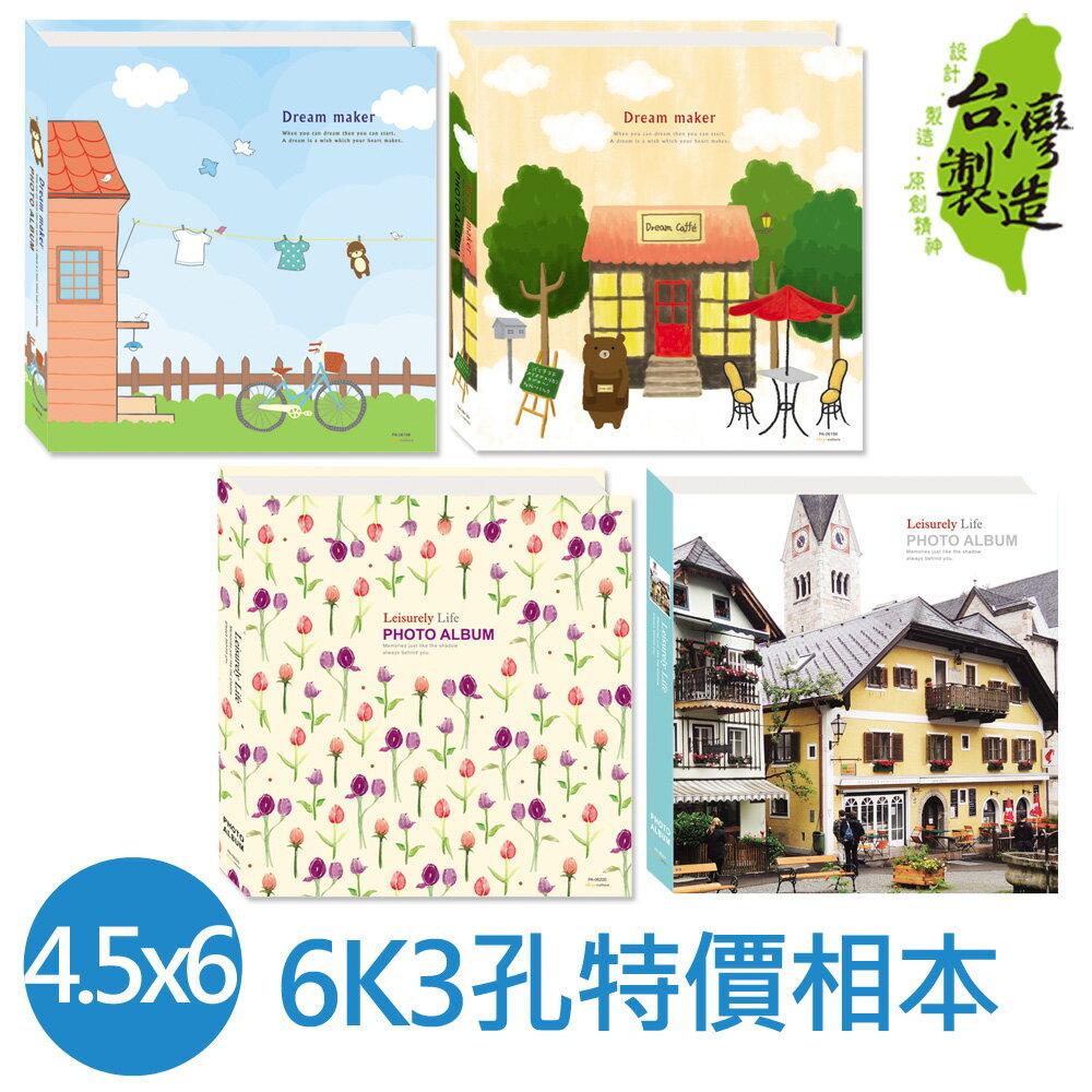珠友 SS-50020-5 6K3孔活頁特價相簿/相本/4.5x6-80枚相片
