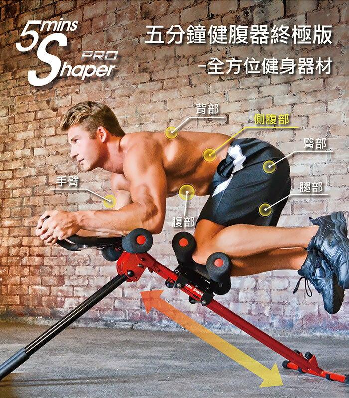 【全球熱銷190萬台】5mins Shaper Pro 五分鐘健腹器終極款 / 練螞蟻腰必備神器(終極升級版) 1