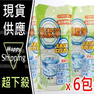 【姍伶】易潔淨 EasyClean 洗衣槽清潔粉 250g X 6包