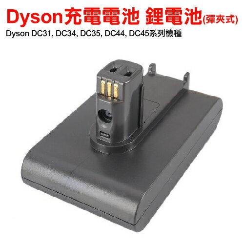 Dyson DC31 DC34 DC35 DC44 DC45 手持吸塵器副廠高容量鋰電池(彈夾式)