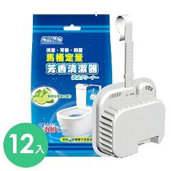 馬桶定量芳香清潔器12入/箱