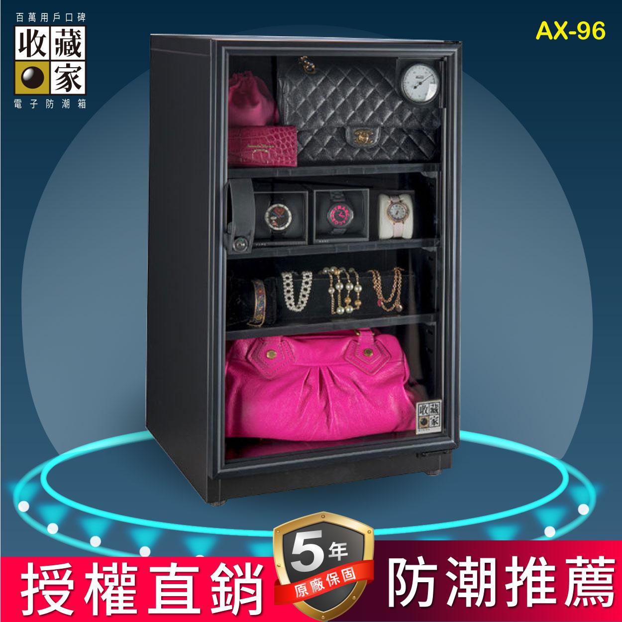 【收藏家】 AX-96 大型除濕主機 型電子防潮箱(93公升) 防霉 單眼 控濕 發霉食物保存