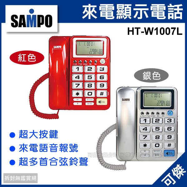 可傑 SAMPO 聲寶  HT-W1007L 來電顯示電話 有線電話 超大按鍵 來電語音報號 使用方便