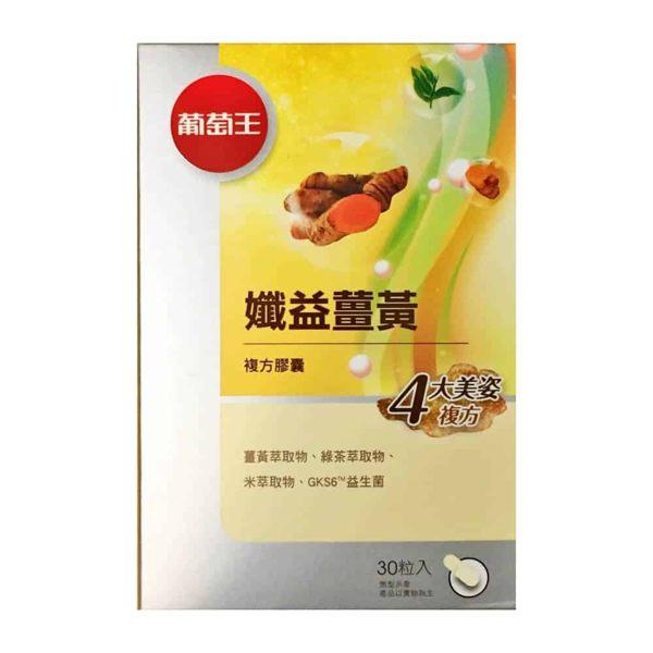 葡萄王 孅益薑黃複方膠囊 30粒 / 瓶◆德瑞健康家◆ 1