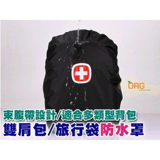 ORG《SD0524》★促銷★ 45L 背包/後背包/雙肩包/書包 防雨套/防雨罩/防塵罩/防水套/背包罩/防水袋