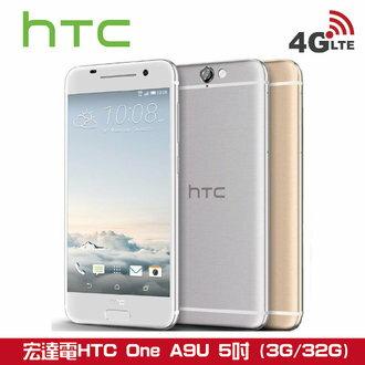 【HTC】[福利品]HTCOneA9A9u32G5吋八核心智慧機天堂m騎士練功賺錢掛機神器