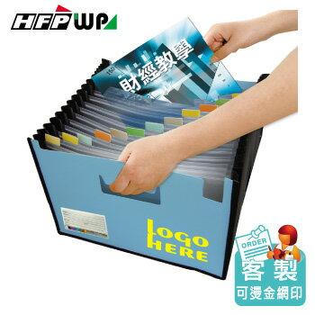 HFPWP~客製化~24層可展開站立風琴夾 名片袋 版片加厚 PP F42495~SN~B