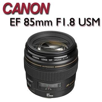【★送58mm保護鏡】CANON EF 85mm / F1.8 USM【平行輸入】