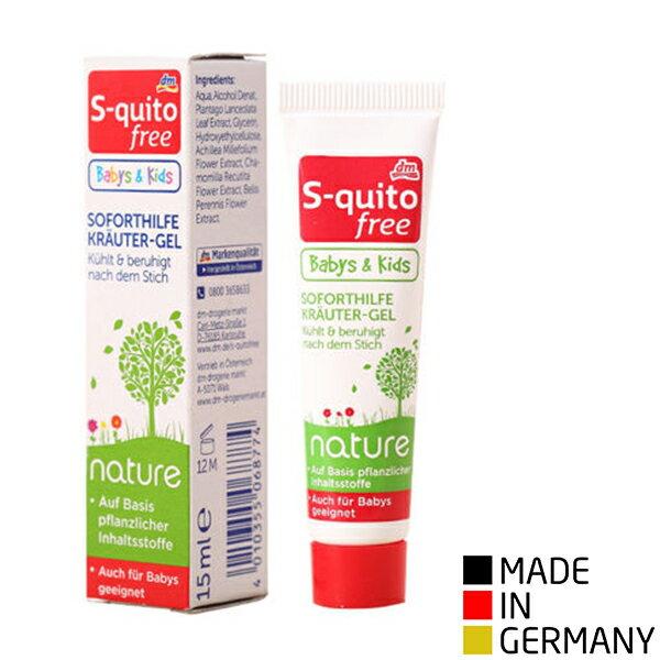 德國S-quitofree天然草本嬰兒與幼童專用蚊蟲叮咬凝膠15ml8774