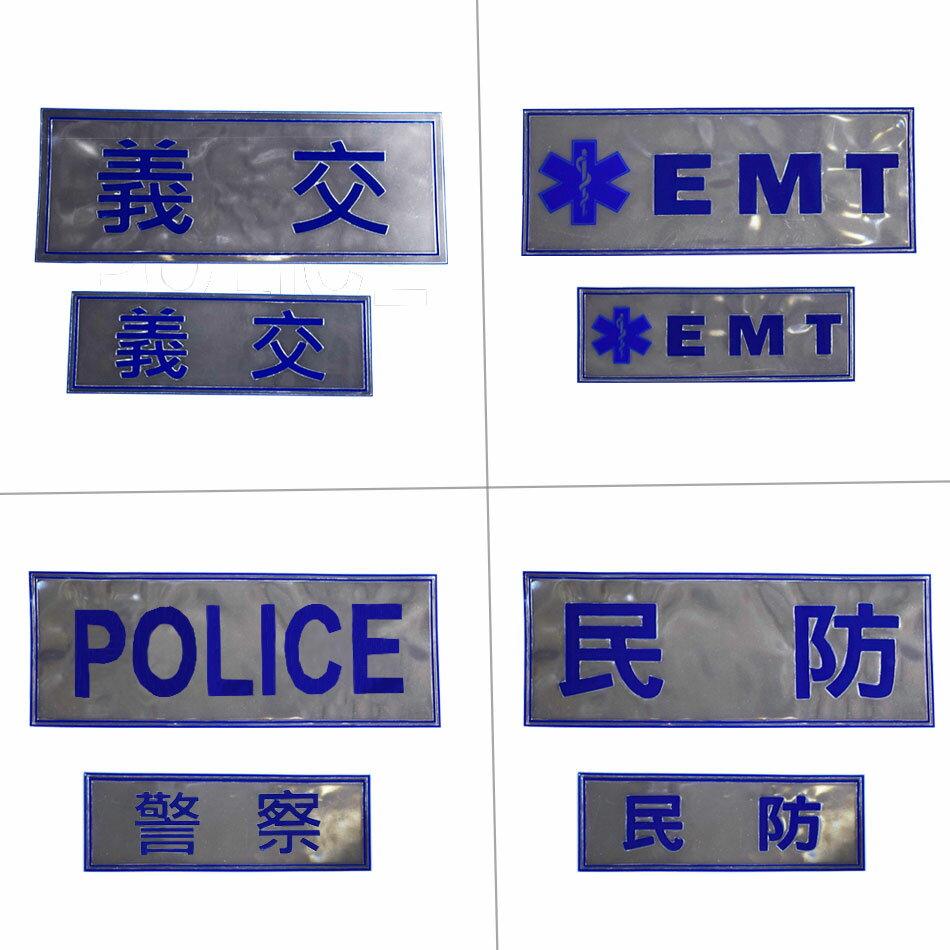 Safetylite 英式警用背心反光標誌魔鬼氈組 EMT消防反光魔鬼氈牌 義警 民防  可客製化訂製  3M反光