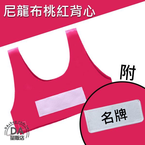 《DA量販店》Runningman 跑男 奔跑吧兄弟 團康活動 撕名牌背心 附名牌 紅(V50-1610)
