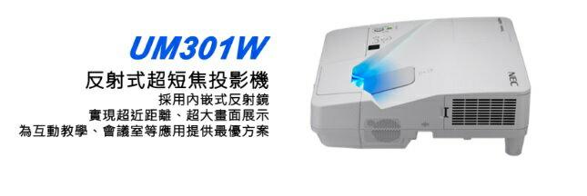 <br/><br/>  NEC UM301WG  3000ANSI流明 投影機     ★杰米家電☆<br/><br/>