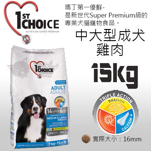 《瑪丁-第一優鮮》中大型成犬雞肉配方-15KG