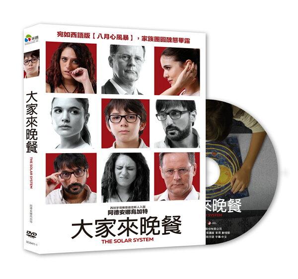 大家來晚餐DVD(阿德安娜烏加特賽沙利特)