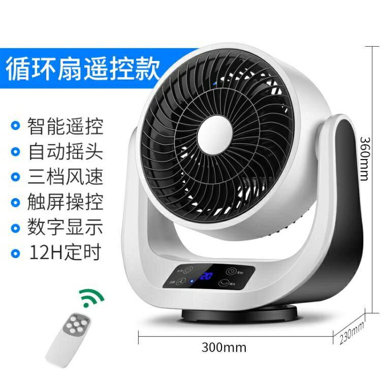 風扇 空氣循環扇家用靜音臺式遙控電風扇便攜式渦輪對流扇宿舍小型電扇 歐韓流行館