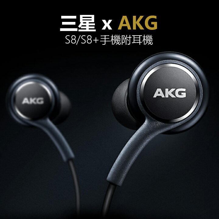 三星原廠 AKG S9/S9+/S8/S8+ 耳機 EO-IG955 3.5mm編織線 星空灰