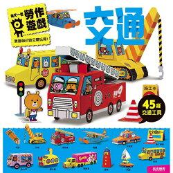 【風車圖書】每天一個勞作遊戲-交通