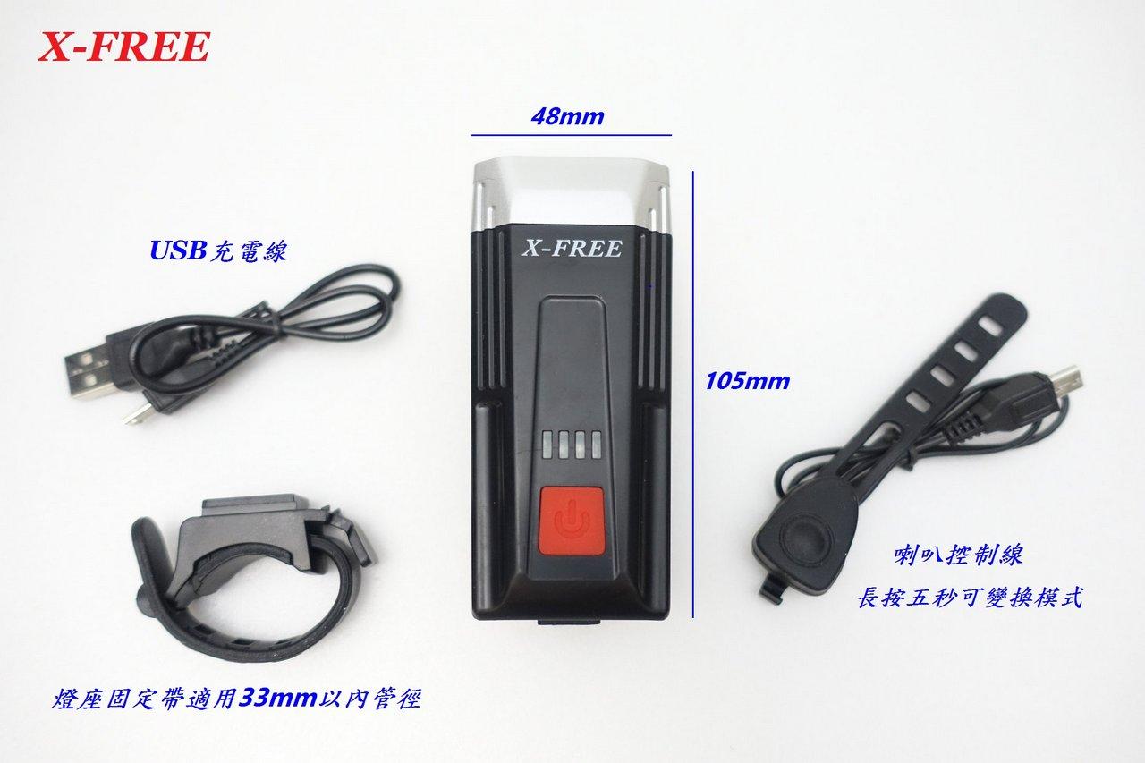 《意生》USB充電【外星ET】車前燈+喇叭 X-FREE 腳踏車頭燈 自行車燈 單車前燈手電筒定位燈警示燈T6Q5L2